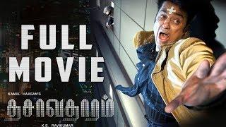 Dasavathaaram [2008]   Tamil Full Movie   Kamal Hassan   Asin   Mallika Sherawat   K.S.Ravi Kumar