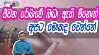 ජීවන රේඛාවේ බාධා ඇති උනොත් අපට මොකද වෙන්නේ | Piyum Vila | 12 - 08 -2020 | Siyatha TV Thumbnail