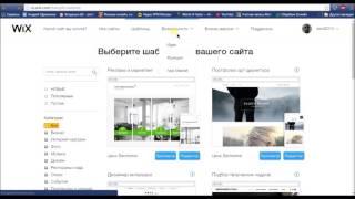 Краткий обзор онлайн конструктора сайтов WIX.com