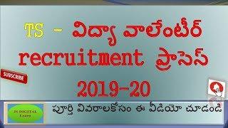 TS - విద్యా వాలేంటీర్ recruitment ప్రాసెస్  2019-20|| TS-VV how to apply|| latest job updates