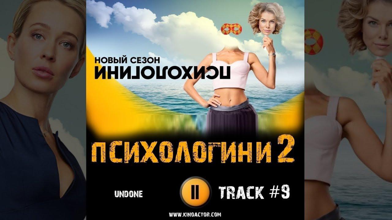 Сериал ПСИХОЛОГИНИ 2 сезон музыка OST 9 undone Анна Старшенбаум MyTub.uz