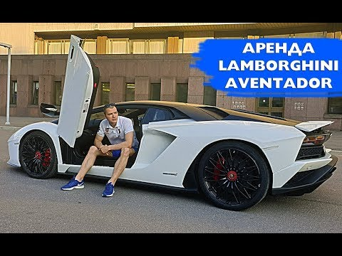 Аренда Ламборгини Aventador СПб, Rent Lamborghini Saint-Petersburg.
