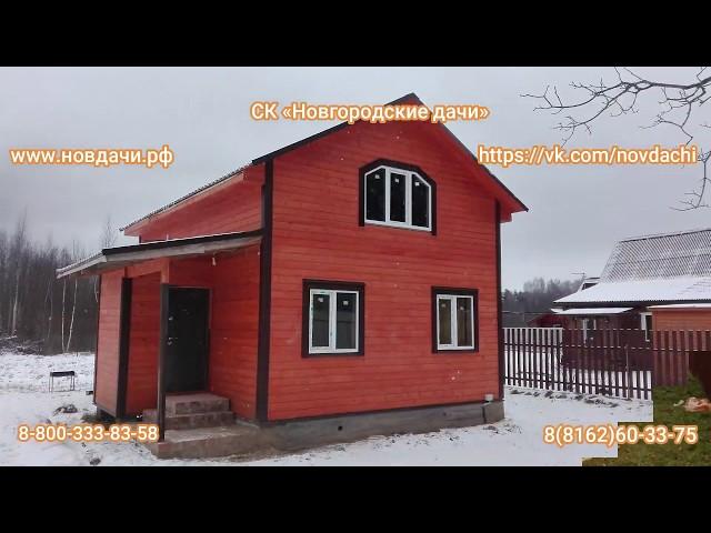 Обзор хода строительства каркасного дома размером 6х8 метра с террасой в Новгородской области.
