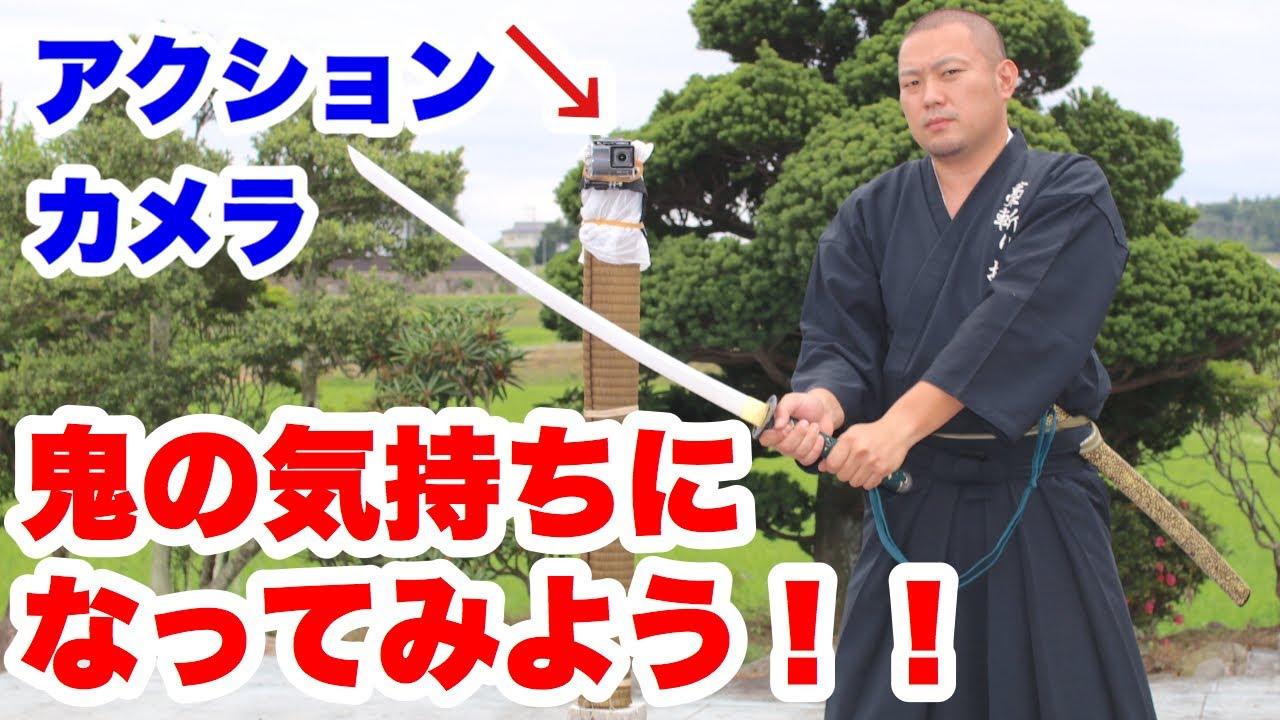 【鬼滅の刃の鬼目線!?】日本刀で斬られる側を体感してみよう!!