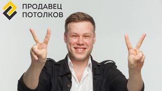 ПРОДАВЕЦ ПОТОЛКОВ / Прибыль под ключ в Натяжных потолках  / Олег Терещенко