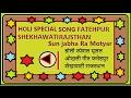 Download RAJSTHANI HOLI SONG SUN JABA HARA MOTYAR [ Taaja drishy 2016 FATEHPUR SHEKHAWATI BHARGAV MP3 song and Music Video