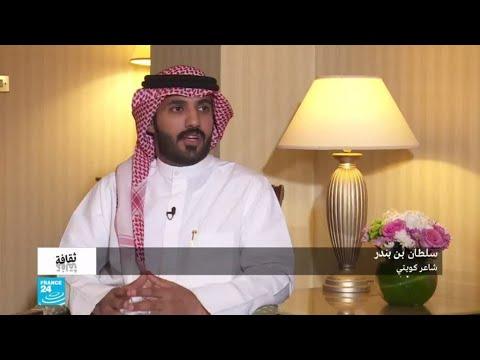 الشاعر الكويتي سلطان بن بندر  - 12:55-2019 / 1 / 18