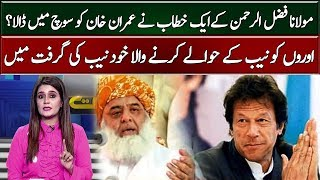 Molana Fazal Bold Big Wicket of PTI...Nab In Action Against PTI Now | Seedhi Baat