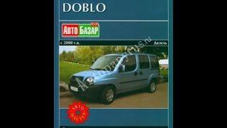 Руководство по ремонту FIAT DOBLO