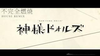 【神様ドォルズ】不完全燃焼【Remixなんだろ?】 (by 味噌汁P) 神様ドォルズ 検索動画 25