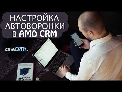 Как настроить автоматическую воронку продаж в Amo Crm