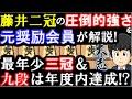 【最新:9/7現在】藤井聡太二冠の九月・十月対局予定(将棋) - YouTube