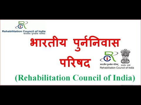 Rehabilitation Council of India II RCI II भारतीय पुर्ननिवास परिषद
