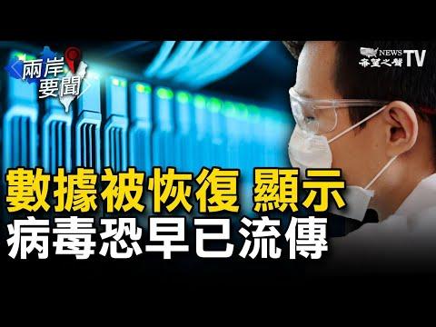 💥美外交官:台湾不再仅是对中关系的问题之一;被删除的新冠病毒序列部分已被恢复;美众院外委会下周审议抗衡中共的法案;杜汶泽义聘《苹果》失业员工 网民大赞【希望之声TV-两岸要闻-2021/06/25】