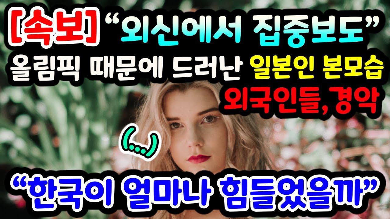 """[단독해외반응] """"외신에서 집중보도"""" 감추고 있던 일본인의 본모습이 드러나자 입을 다물지 못하는 외국인들 // """"한국이 얼마나 힘들었을까"""""""