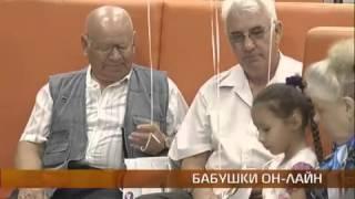 Бабушка и Дедушка Онлайн