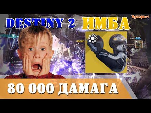 Destiny 2 Имба для ОХОТНИКА Рукопожатие лжеца 80 000 дамага