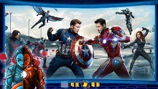 哈啦聊電影【美國隊長3-英雄內戰】+前兩集懶人包#23