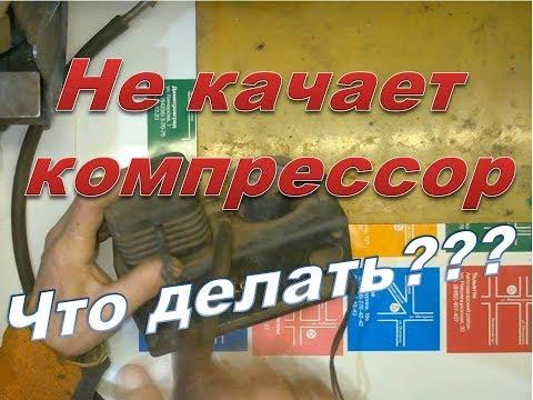 видео: Автомобильный компрессор не качает.Лечим поршневую, мастерим поршневое кольцо