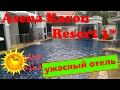 Шокирующая правда про отель Asena Karon Resort 3* (о. Пхукет, Таиланд)!