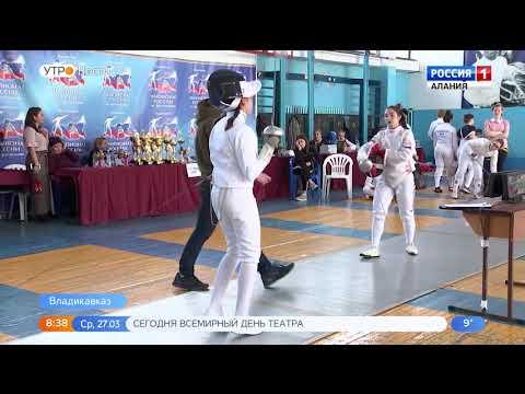 В спортивном комплексе им  С  Дзарасова проходит   Всероссийский  турнир по фехтованию памяти Владим