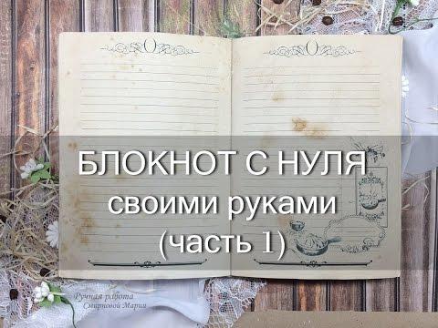 Блокнот с нуля своими руками. Notebook handmade.