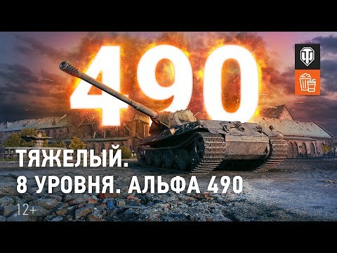 Vk 75.01 (K). Лучший урон на уровне