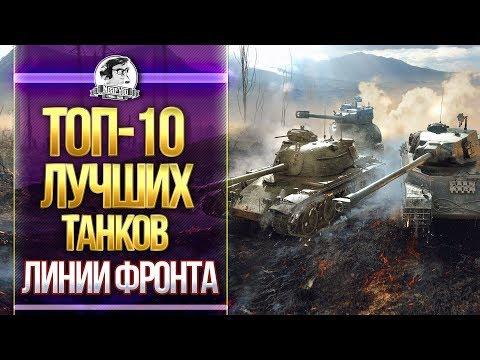 ТОП-10 ЛУЧШИХ ТАНКОВ