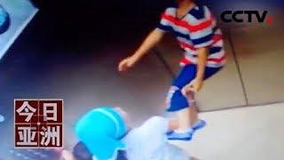 [今日亚洲]速览 惊险!男孩被吊电梯险丧命 姐姐机敏解救| CCTV中文国际