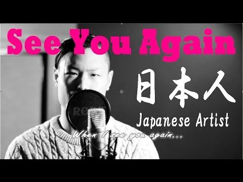 Wiz Khalifa - See You Again ft. Charlie Puth cover by MAMIYA(日本人 カバー)