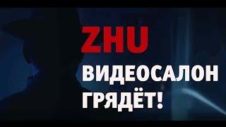 Видеосалон грядет! ZHU!