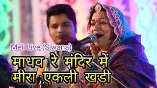 Madhav re Mandir Me Meera Ekli Khadi IAsha Vaisnav I Melly Live2017 I Bhagva sang I SKJ FILMS