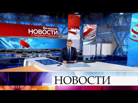 Выпуск новостей в 18:00 от 04.05.2020