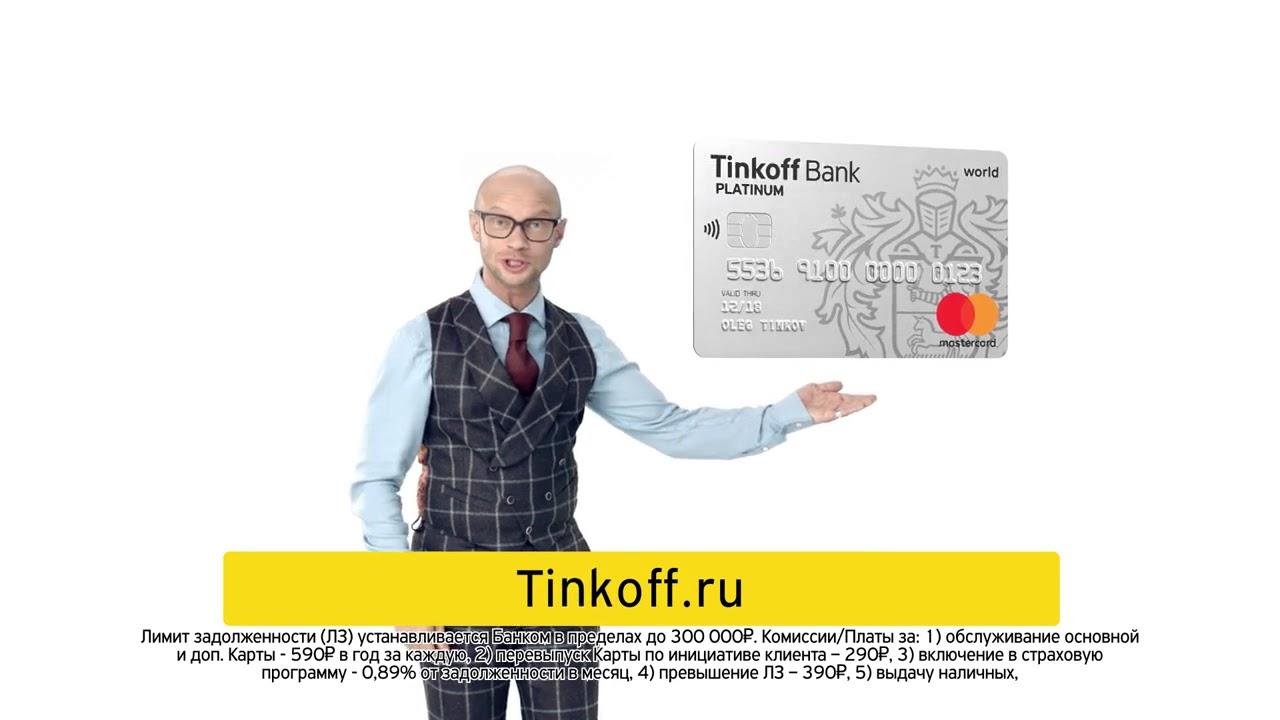 Тинькофф реклама интернет банк программы для создания сайта по готов