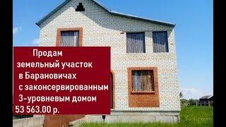 Продам земельный участок в Барановичах с законсервированным 3 уровневым домом 03.01.005.11.3 20.08.
