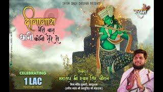 दीनानाथ मेरी बात छानी कोनी तेरे से - महामंत्र - Shyam Singh Chouhan Khatu | Deenanath Meri Bat