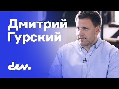 Дмитрий Гурский. Ревью 003