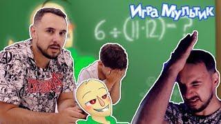 Папа Роб и Ярик играют в Baldi's Basics in Education and Learning!
