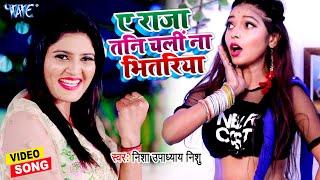 #VIDEO | ऐ राजा तनी चली ना भितरिया | #Nisha Upadhaya Nishu का सबसे हिट गाना | Bhojpuri New Song 2021
