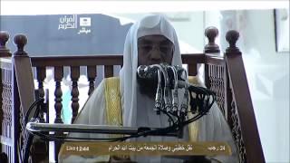 Sermon (Khutbah) du Vendredi à La Mecque - Sheikh Oussama al-Khayyat