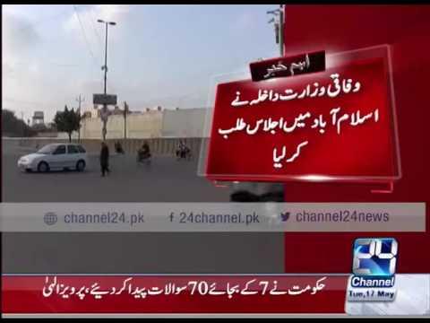 24 Breaking: Dangerous prisoners case related to escape in Karachi