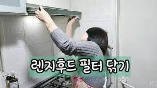 가스렌지 후드 필터 청…