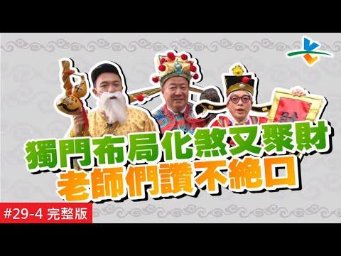 【完整版】風水!有關係 - 福祿壽三仙加碼好風水 2019豬事亨通   20190203/#29-4