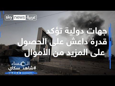 جهات دولية تؤكد قدرة داعش على الحصول على المزيد من الأموال  - نشر قبل 4 ساعة