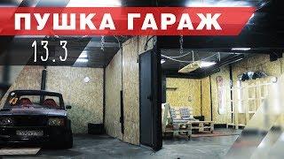 Идеальный гараж за 70 000 рублей