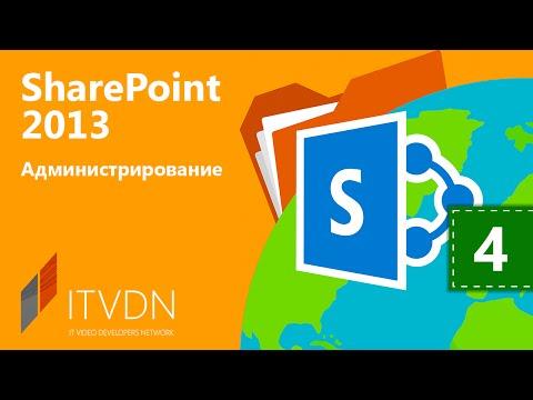 SharePoint 2013. Урок 4. Создание веб-приложений и коллекций сайтов