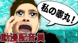 Smosh:動漫配音員 (ANIME VOICE SWAP)【中文字幕】