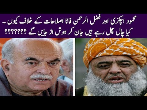 Why Moulana Fazal-ur-Rehman and Mehmood Achakzai Are Against FATA reforms? Neo @ 5 | Neo News