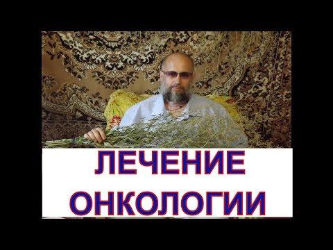Лечение рака болиголовом по методу Тищенко