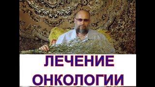 видео Настойка болиголова применение